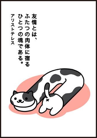 File:Manga7 P3.jpg