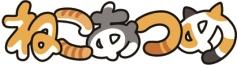 貓咪收藏家(ねこあつめ) Wiki