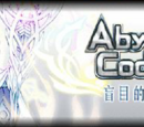 活動任務/AbyssCode02 盲目的調和