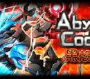 活動任務/AbyssCode01 黑殼之王