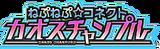 NepNep☆Connect Chaos Champuru Logo