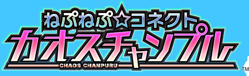 Plik:NepNep☆Connect Chaos Champuru Logo.png