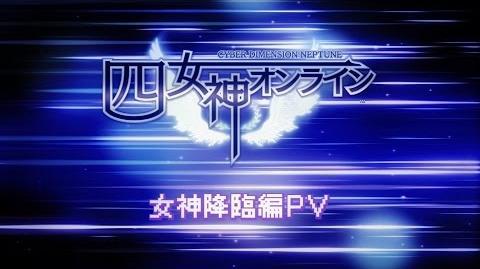 PS4「四女神オンライン CYBER DIMENSION NEPTUNE」プロモーションムービー「女神降臨編」