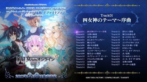 PS4「四女神オンライン CYBER DIMENSION NEPTUNE」 BGM試聴ムービー