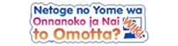 Netoge no Yome? Wiki