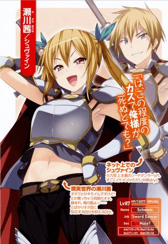 File:Light Novel Character Akane.png