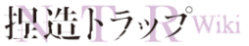 Netsuzou TRap Wiki
