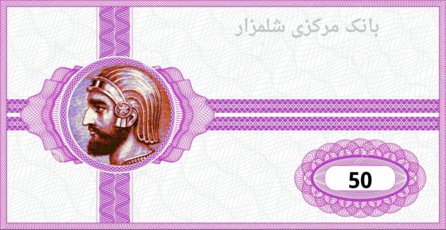 File:50 Sizaab Note.png