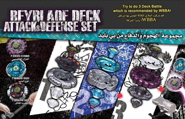 File:Attack-&-defense-set.jpg