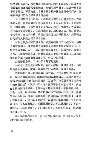File:广州报业P68.jpg