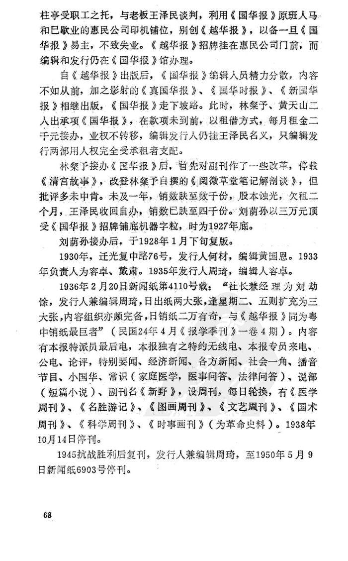 广州报业P68