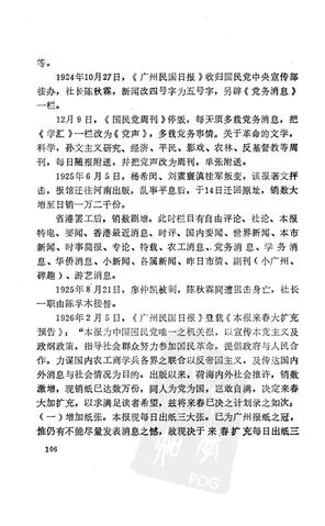 File:广州报业P106.jpg