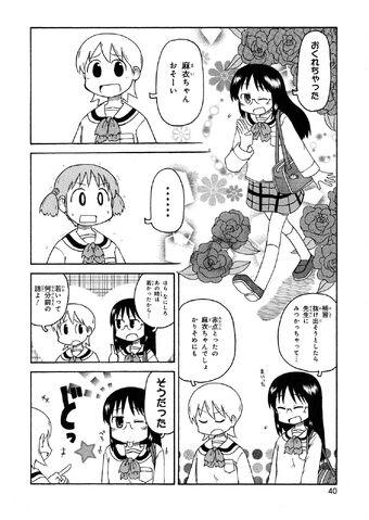 File:Nichijyou6 P040.jpg