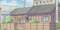 Shinonome Lab