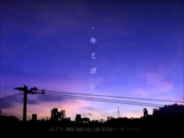 File:KimiboshiSong.png
