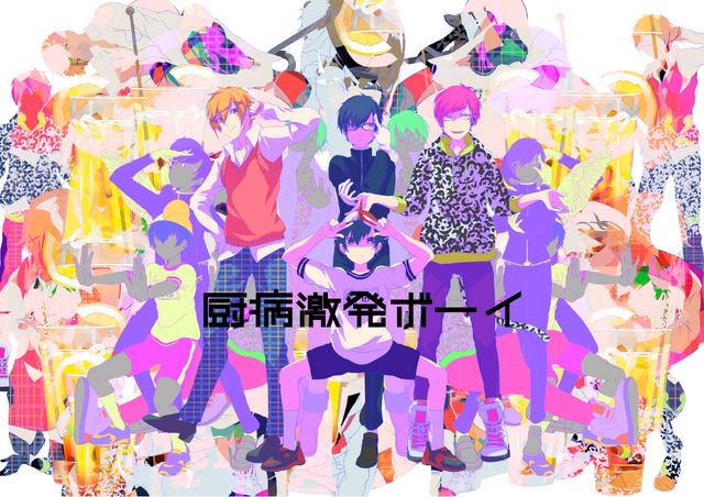 File:Chuubyou Gekihatsu Boy 47944042.png