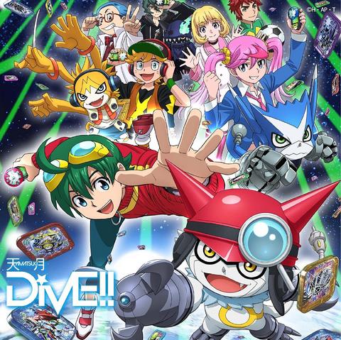 File:DiveKaraokeEdition.png