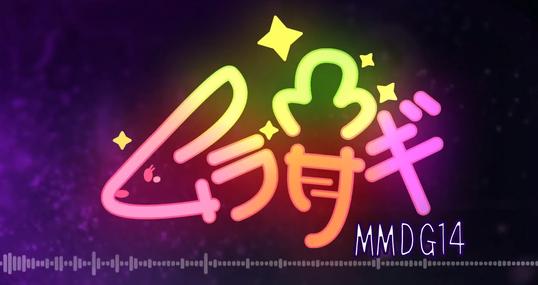 MMDG14 banner
