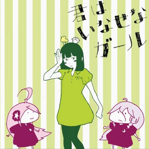 File:Kimi wa Inase na Girl.png