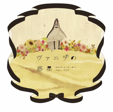 File:Vanilla no Wakusei.png