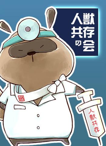 File:Moe nigaihito.png