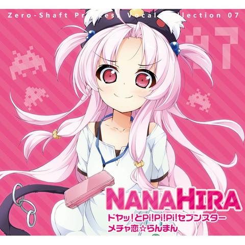 File:Zero-Shaft Princess Vocal Collection 07 Nanahira.png