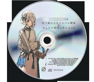 File:Tsumugi no Ki animate.png