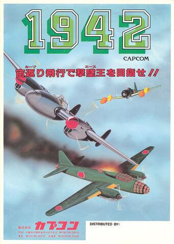 File:1942 Japan Flyer.jpg