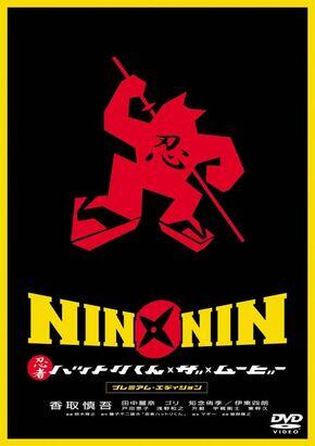 Ninxnin