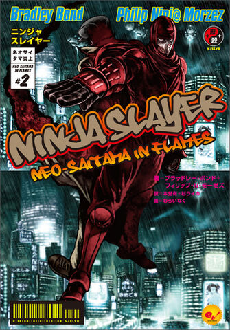File:Ninja Slayer Novel 2.jpg