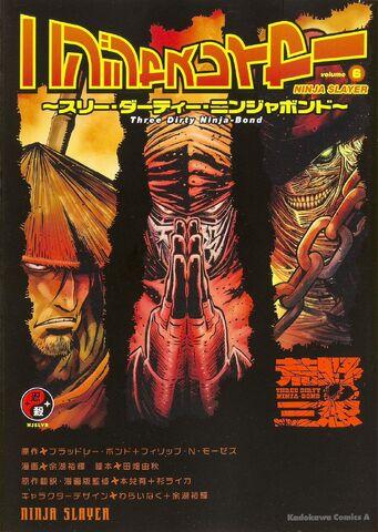 File:Ninja Slayer Manga 6.jpg