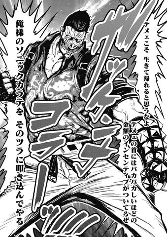 File:Sonic Boom Manga.png