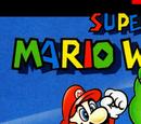 スーパーマリオワールド
