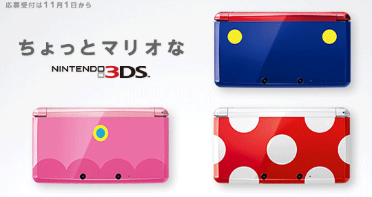 File:Limited Edition Mario Character 3DSes.png