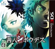 Zero Escape box art