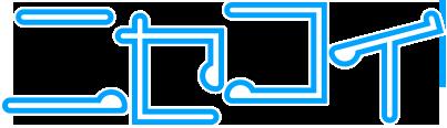 File:Nisekoi logo.PNG