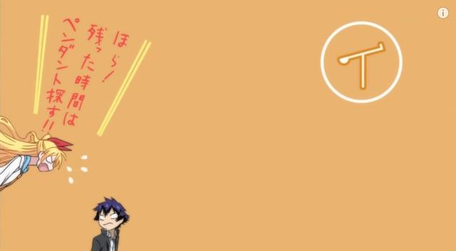 File:Nisekoi ep1 card4.4.png