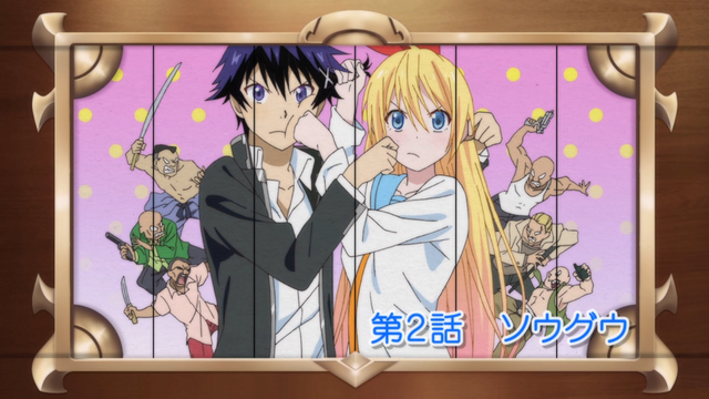 File:739348-nisekoi ep 2 title card 2.png