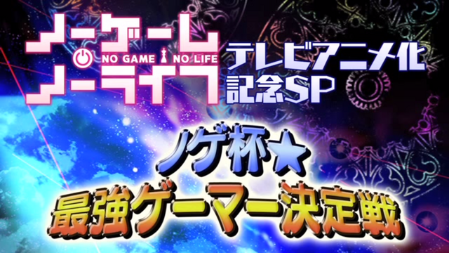 File:No game no life SP header.png