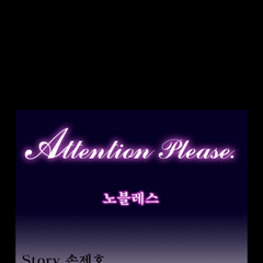 Cover of Attention Please!