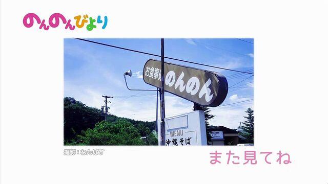 File:Non Non Biyori - 01 23.53.JPG