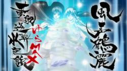 Yura and Tsurara Techniques Combined
