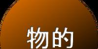 Gairōta