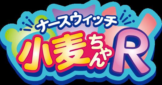 File:Nurse-Witch-Komugi-R-Logo-001-20151020.png