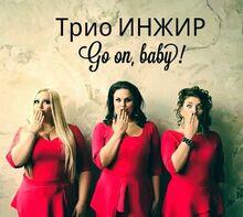 Go on baby