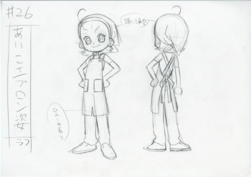 File:Aiko Work.png