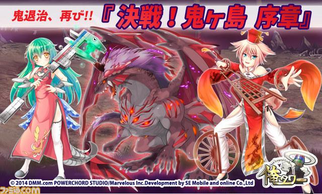 Decisive Battle of Demon Island! - Prologue 2