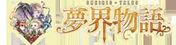 夢界物語繁中維基 Wiki