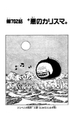 Chapter 782.png