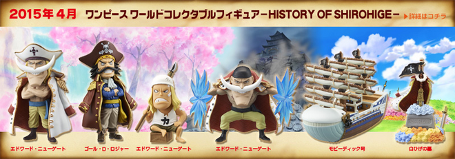 One Piece World Collectable Figure History Of Whitebeard